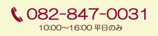 電話番号 082-870-0031