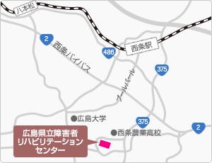 広島県立障害者リハビリテーションセンター地図
